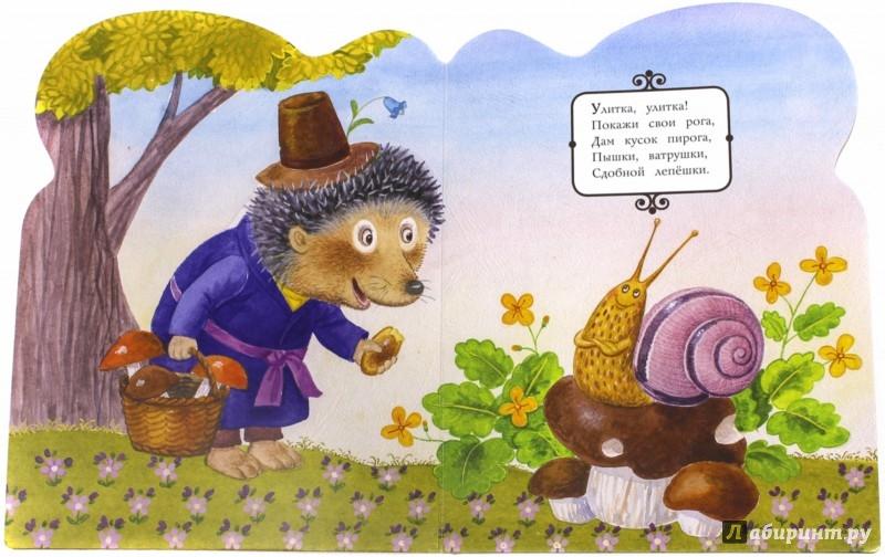 Иллюстрация 1 из 12 для Ёжики | Лабиринт - книги. Источник: Лабиринт