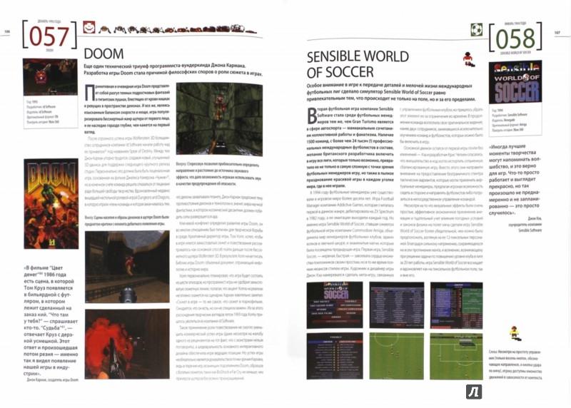 Иллюстрация 1 из 20 для Самые знаменитые компьютерные игры | Лабиринт - книги. Источник: Лабиринт