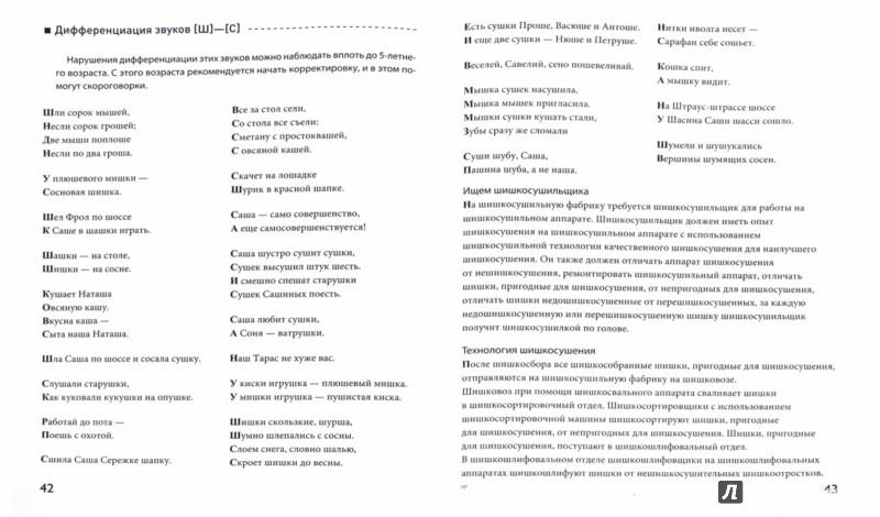 Иллюстрация 1 из 26 для 100 скороговорок для улучшения дикции - Ольга Круглова   Лабиринт - книги. Источник: Лабиринт