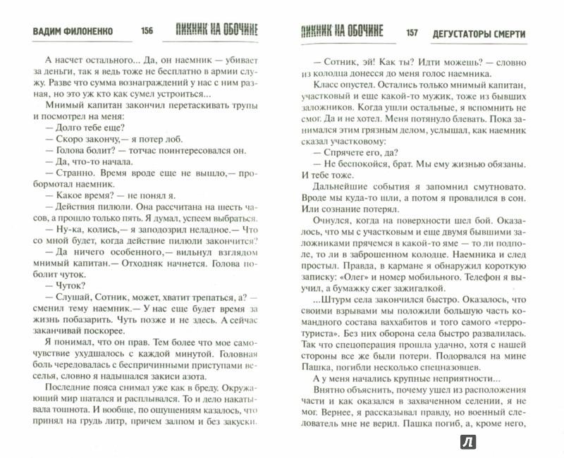 Иллюстрация 1 из 5 для Дегустаторы смерти - Вадим Филоненко | Лабиринт - книги. Источник: Лабиринт