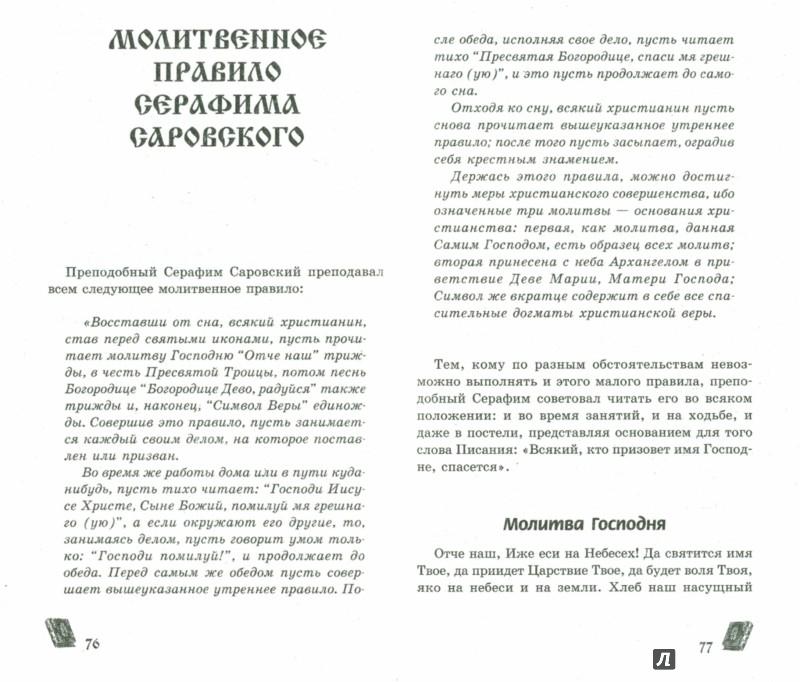 Иллюстрация 1 из 5 для Вам поможет Серафим Саровский - Лилия Гурьянова   Лабиринт - книги. Источник: Лабиринт