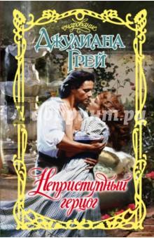 Неприступный герцогИсторический сентиментальный роман<br>Юная Абигайль Хэрвуд лелеяла дерзкий план избежать унылого брака по расчету и жаждала любви, пусть даже тайной.<br>Казалось, все складывается как нельзя лучше - и романтическое путешествие в Италию, и жизнь в старинном замке, а главное, встреча со знаменитым лондонским повесой и сердцеедом герцогом Уоллингтоном - чем не идеальный любовник?<br>Однако знаменитый обольститель, впервые в жизни влюбившийся по-настоящему пылко и страстно, имеет по отношению к Абигайль самые серьезные намерения. И он недвусмысленно дает понять, что счастье в его объятиях возможно лишь на брачном ложе…<br>