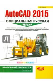AutoCAD 2015.  Официальная русская версия
