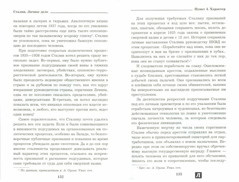 Иллюстрация 1 из 6 для Сталин. Личное дело - Анатолий Собчак   Лабиринт - книги. Источник: Лабиринт
