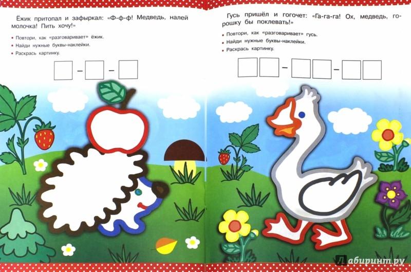 Иллюстрация 1 из 31 для Учим буквы. Развиваем речь. 3-4 года | Лабиринт - книги. Источник: Лабиринт