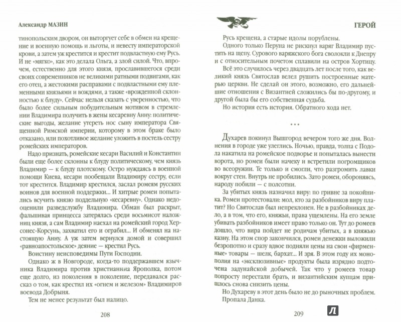 Иллюстрация 1 из 7 для Герой - Александр Мазин | Лабиринт - книги. Источник: Лабиринт