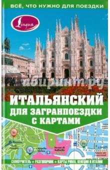 Итальянский для загранпоездки с картами