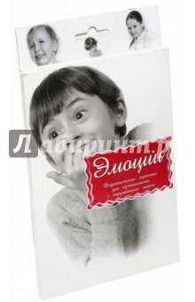 Дидактические карточки ЭмоцииКарточные игры для детей<br>В пачке 16 карточек с изображением эмоциональных состояний человека (восхищение, грусть, радость, гнев, отвращение, интерес, обиду, скуку, удовольствие, удивление, страх, стыд).<br>Разглядывая карточки, играя с ними, ваш ребенок не только обогатит свой багаж знаний об окружающем мире, но и научится составлять предложения, беседовать по картинкам, классифицировать и систематизировать предметы.<br>Кроме того, с подобными карточками можно придумать множество интереснейших игр!<br>Именно такие карточки можно рекомендовать родителям для познавательных игр с детьми и занятий по методике Глена Домана.<br>Размер карточек 25х15 см.<br>
