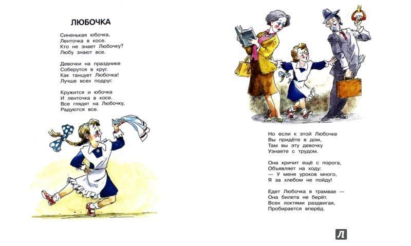 Иллюстрация 1 из 13 для По дороге в класс - Агния Барто | Лабиринт - книги. Источник: Лабиринт