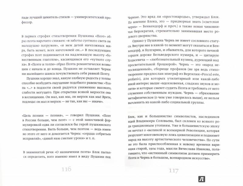 Иллюстрация 1 из 16 для О поэзии и поэтах. Эссе и статьи - Игорь Меламед | Лабиринт - книги. Источник: Лабиринт