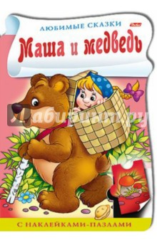 "Книжка с наклейками-пазлами ""Маша и медведь"""