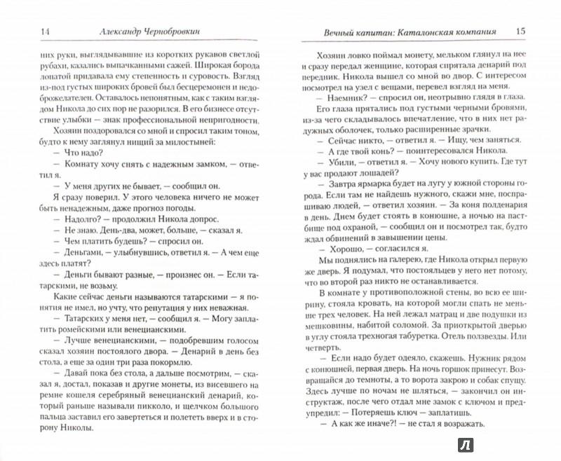 АЛЕКСАНДР ЧЕРНОБРОВКИН КАТАЛОНСКАЯ КОМПАНИЯ СКАЧАТЬ БЕСПЛАТНО