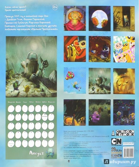 """Иллюстрация 1 из 4 для Календарь 2015""""Adventure Time. Время приключений""""   Лабиринт - сувениры. Источник: Лабиринт"""