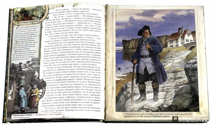 Иллюстрация 1 из 81 для Остров Сокровищ - Роберт Стивенсон | Лабиринт - книги. Источник: Лабиринт