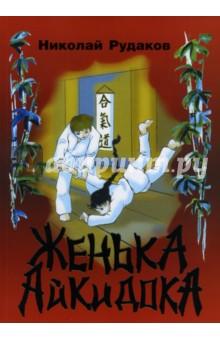 Женька-АйкидокаПовести и рассказы о детях<br>Айкидо - сравнительно молодой вид единоборств, представляющий собой синтез традиционных японских боевых искусств -  будзюцу и являющийся законченной действенной системой самозащиты как от безоружного, так и вооруженного противника. Айкидо, в силу своей оригинальной техники и гуманной философии, в настоящее время стремительно завоевывает своих поклонников в различных странах мира. Однако этот вид борьбы еще не получил достаточного освещения в средствах массовой информации и слабо представлен на прилавках книжных магазинов. <br>Эта книга во многом поможет тем, кто делает первые шаги в мире боевых искусств и, в частности, в айкидо. Особенно она полезна детям, поскольку в ней в форме увлекательного диалога между отцом и сыном - десятилетним мальчиком, рассказывается о трудностях, удачах и неудачах маленького ученика, который только начинает свой путь в айкидо. Большое внимание уделено философии и принципам айкидо, которые делают этот вид единоборств не только доступным и привлекательным, но и полезным с точки зрения воспитания личности в ребенке. Кроме того, книга содержит много интересной информации об истории и языке Японии, ее традициях и обычаях, истоках современных видов боевых искусств и методах их освоения. <br>Книга также будет интересна всем любителям и преподавателям айкидо.<br>