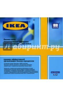 ИКЕА изнутри. Пример эффективной организацииВедение бизнеса<br>В комплект входит брошюра ИКЕА изнутри, брошюра Бизнес-процессы: методология описания, компакт-диск с правильным решением бизнес-кейса.  <br>Бизнес-кейс и теоретический материал подготовлены на основе общедоступных источников. Данное издание не является продукцией, производимой и продаваемой компанией ИКЕА, не является рекламой и не направлено на продвижение брэнда ИКЕА, а подготовлено исключительно в научных и образовательных целях, для приобретения и совершенствования управленческих навыков слушателей бизнес-школ и студентов вузов.<br>