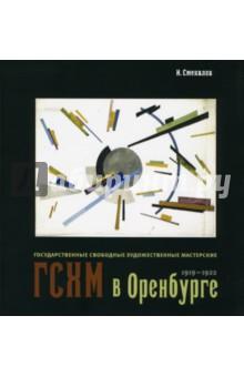 ГСХМ в Оренбурге. 1919-1922