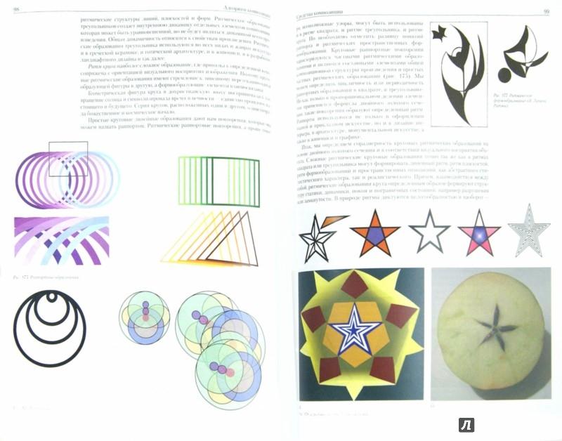 Иллюстрация 1 из 13 для Изобразительное искусство. Алгоритм композиции - Глазова, Денисов | Лабиринт - книги. Источник: Лабиринт