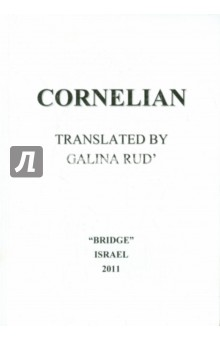 Сердолик=Cornelian