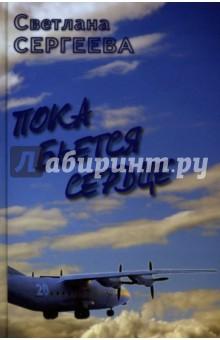 Пока бьется сердце. ВоспоминаниеМемуары<br>Книга описывает жизнь поколения, родившегося в 20-30-е годы прошлого века, пережившего Великую Отечественную войну, послевоенную разруху и восстановление страны, жизнь в СССР в 50-80-е годы. Светлана Сергеева впервые описывает неизвестные страницы истории отечественной авиации, открывает особый мир создателей и испытателей авиационной техники, где кипят свои страсти, идет борьба науки и практики. В основу книги легли дневники, которые на протяжении все жизни вела Светлана Владимировна.<br>На примере судьбы семейной династии С.Сергеевой, наполненной высоким патриотизмом, любовью к своему делу, Родине и семье, можно изучить почти 200-летнюю историю российского государства. Герои книг, работающие в экстремальной сфере применения творческих и интеллектуальных сил в авиации, заряжают оптимизмом, воспитывают твердость духа, целеустремленность, что так необходимо современному молодому поколению.<br>