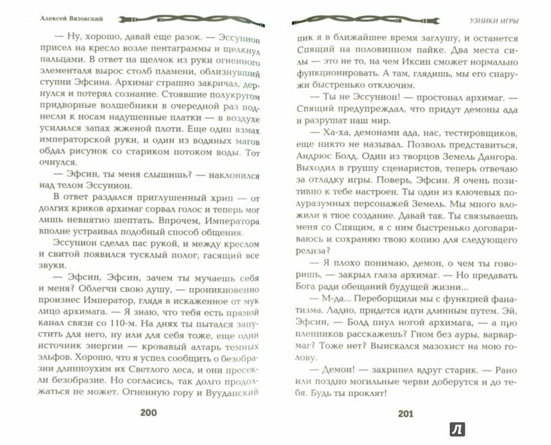 Иллюстрация 1 из 6 для Узники игры - Алексей Вязовский | Лабиринт - книги. Источник: Лабиринт