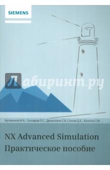 NX Advanced Simulation. Практическое пособиеГрафика. Дизайн. Проектирование<br>Данная книга представляет собой практическое пособие, в котором собраны примеры решения инженерных задач из области автомобилестроения, турбо-двигателестроения, космического и авиастроения, кораблестроения. Примеры подобраны так, чтобы они охватывали широкий круг задач из различных дисциплин с учетом многих физических явлений, а также необходимые для их решения инструменты. Адресована пользователям системы инженерного анализа NX Advanced Simulation. В начале каждой главы кратко представлены основные инструменты и подходы, использованные для решения описываемой задачи. Все модели, рассмотренные в книге, вы сможете найти на корпоративном сайте компании Siemens PLM Software<br>