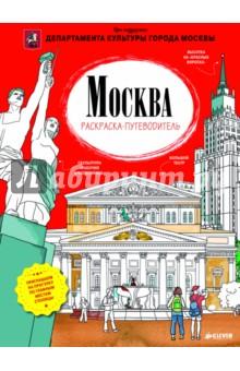 Книга о в чередниченко москва путеводитель