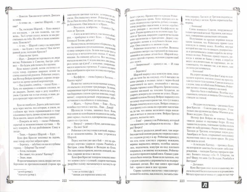 Иллюстрация 1 из 16 для Божьи воины - Анджей Сапковский | Лабиринт - книги. Источник: Лабиринт