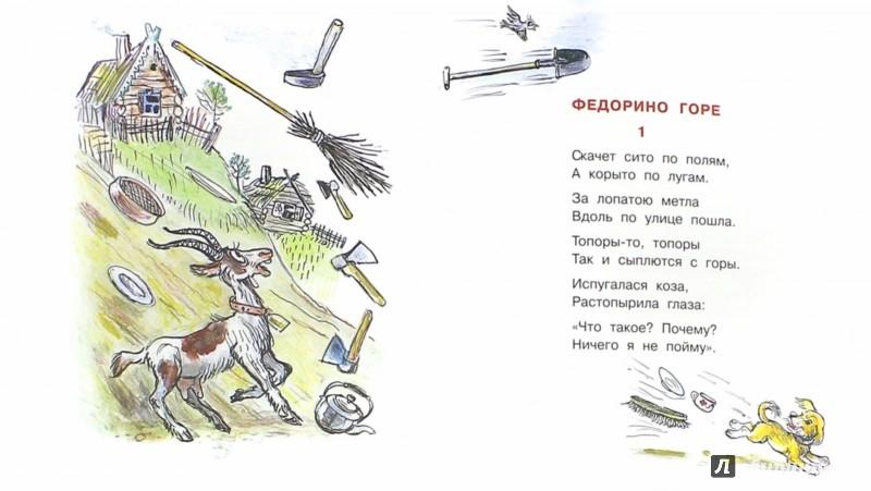 Иллюстрация 1 из 25 для Всё самое любимое в рисунках В. Сутеева - Михалков, Чуковский, Маршак | Лабиринт - книги. Источник: Лабиринт