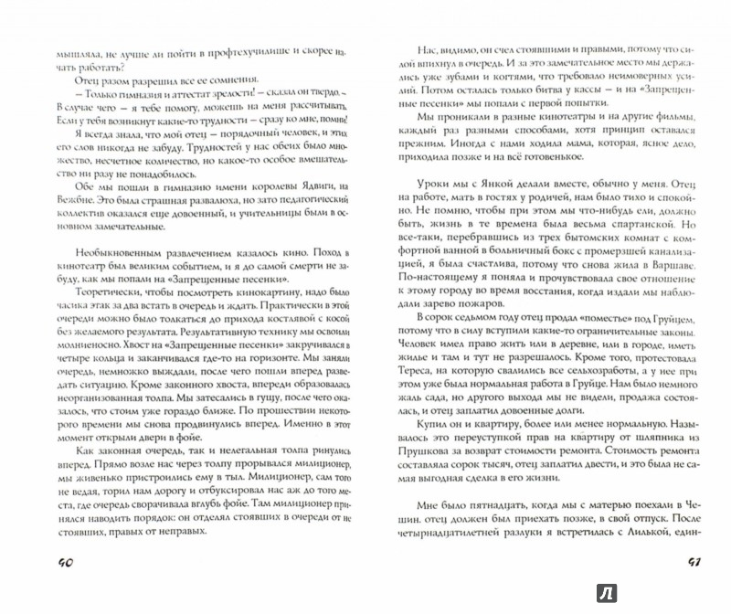 Иллюстрация 1 из 7 для Жизнь (не) вполне спокойная - Иоанна Хмелевская | Лабиринт - книги. Источник: Лабиринт
