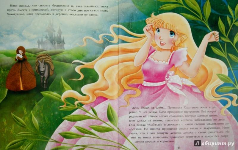 Иллюстрация 1 из 22 для Принцессы и феи. Сказки принцессы - Мажор, Савэ, Машон, Колман, Десфо, Калуан, Белин   Лабиринт - книги. Источник: Лабиринт