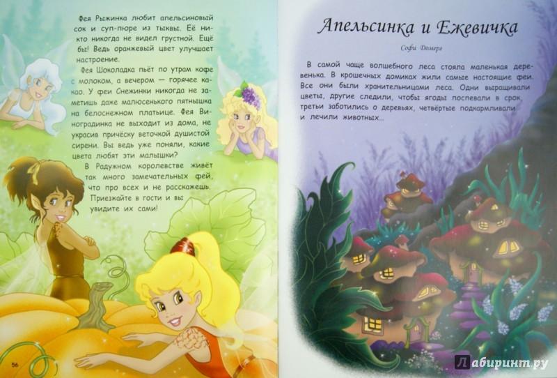 Иллюстрация 1 из 29 для Принцессы и феи. Феи - Савэ, Машон, Калуан, Ле, Фонтен, Домерг, Франкоэ, Моке | Лабиринт - книги. Источник: Лабиринт