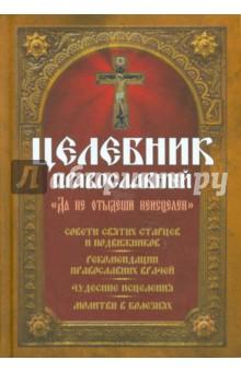 """Целебник православный. """"Да не отыдеши неисцелен"""""""