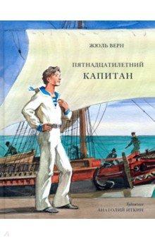 Пятнадцатилетний капитанЗарубежная приключенческая литература<br>Жюль Верн - любимый писатель мальчишек и девчонок по всему миру. Каждая его книга - это увлекательное и захватывающее приключение, которое никого не оставит равнодушным. Вместе с юным капитаном Диком Сэндом на китобойном судне Пилигрим мы отправимся в настоящее путешествие, полное опасностей и новых открытий. Вперёд - навстречу неизведанному! И помните: только настоящая дружба и преданность, отвага и умение не сдаваться даже в самой трудной ситуации помогут справиться с подлостью и жестокостью.<br>Книга проиллюстрирована известным русским художником Анатолием Зиновьевичем Иткиным, мастером историко-приключенческого жанра, создавшим иллюстрации более чем к двумстам произведениям русской и зарубежной классики.<br>Для среднего школьного возраста.<br>
