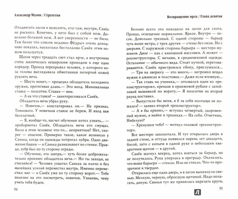 Иллюстрация 1 из 7 для Возвращение ярла - Александр Мазин | Лабиринт - книги. Источник: Лабиринт