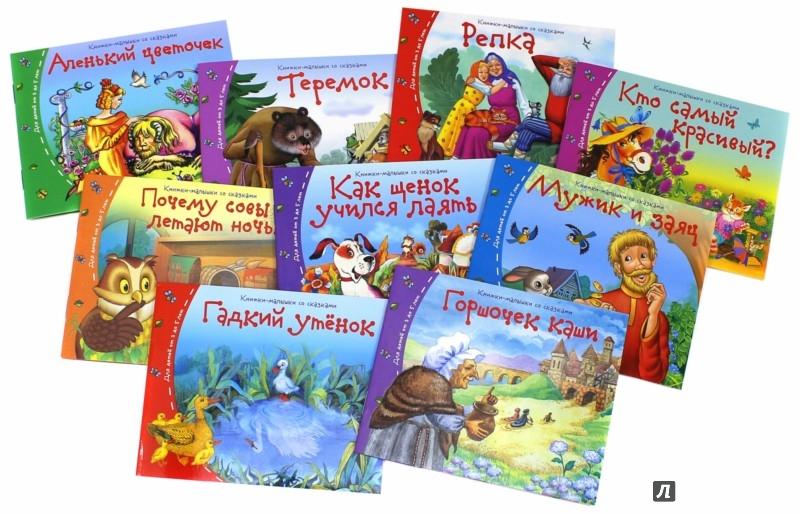 Иллюстрация 1 из 5 для Книжки-малышки со сказками (16 книжек в коробке)   Лабиринт - книги. Источник: Лабиринт