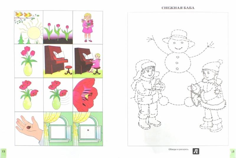 Иллюстрация 1 из 11 для Я учусь пересказывать. Часть 2. ФГОС - Наталья Теремкова   Лабиринт - книги. Источник: Лабиринт