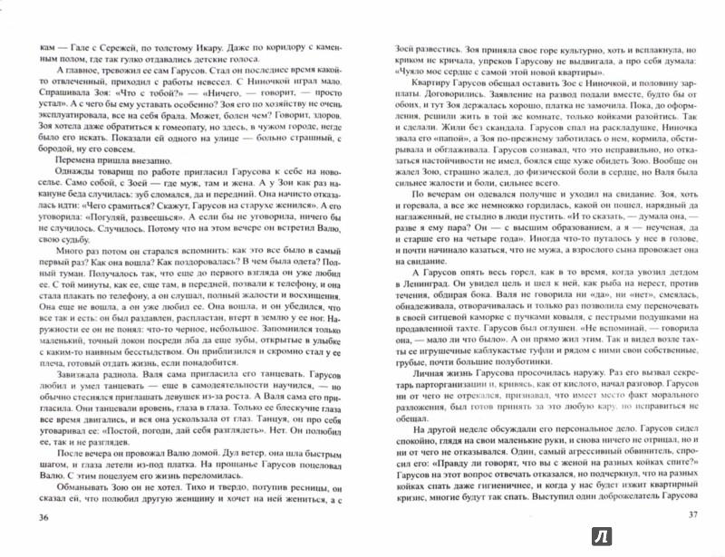 Иллюстрация 1 из 7 для Кафедра - И. Грекова | Лабиринт - книги. Источник: Лабиринт