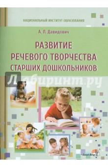 Развитие речевого творчества старших дошкольников. Пособие для педагогов