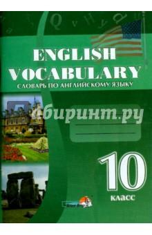Словарь по английскому языку. 10 класс. Практикум для учащихся