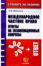 Международное частное право: Ответы на экзаменационные вопросы: Учебное пособие для вузов, Аблезгова Олеся Викторовна