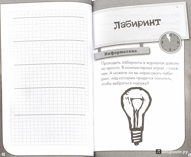 Иллюстрация 1 из 9 для 30 интеллектуальных игр в дорогу - Ирина Парфенова   Лабиринт - книги. Источник: Лабиринт