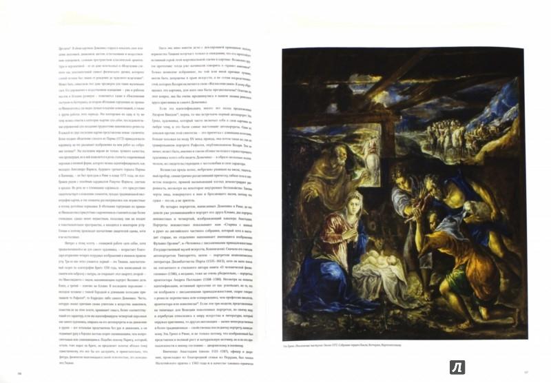 Иллюстрация 1 из 21 для Эль Греко. Жизнь и творчество - Фернандо Мариас | Лабиринт - книги. Источник: Лабиринт