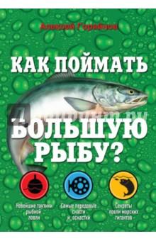 Как поймать большую рыбу?Рыбалка<br>Эта книга написана человеком, за плечами которого богатейший рыбацкий опыт. Алексей Георгиевич Горяйнов - рыболов-универсал, в совершенстве владеющий всеми известными видами любительских снастей. Уже более двух десятилетий он работает в рамках рыболовной литературы, является постоянным автором ведущих рыболовных журналов, участником многих рыболовных теле- и радиопередач, его перу принадлежит около 30 справочников и сборников на рыболовную тему. Его новое издание посвящено повадкам пресноводных рыб и раскрытию секретов их ловли.<br>Книга с металлическими уголками.<br>