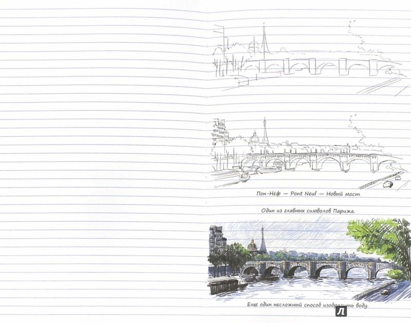 Иллюстрация 1 из 11 для Париж. Книга эскизов. Искусство визуальных заметок. Скетч-ноутинг, А5 - В. Юденков | Лабиринт - канцтовы. Источник: Лабиринт