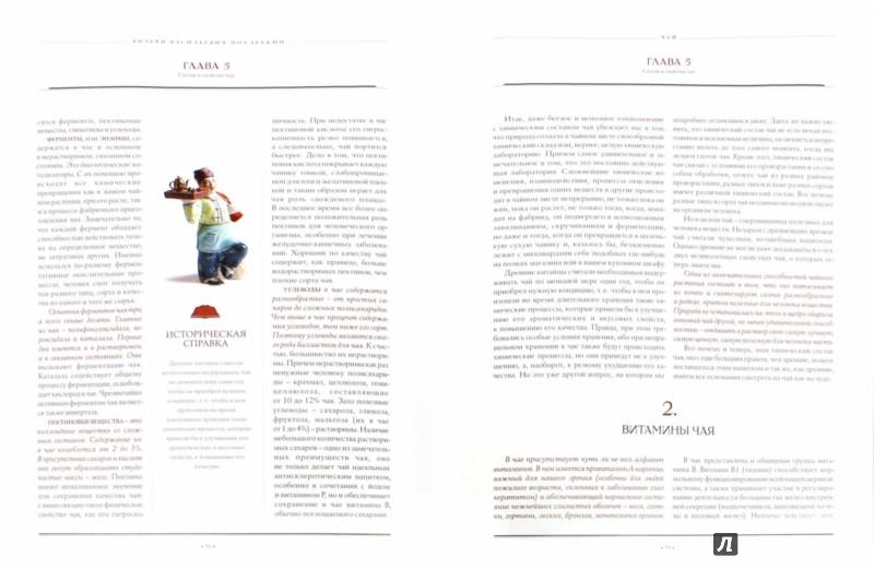 Иллюстрация 1 из 9 для Чай - Вильям Похлебкин | Лабиринт - книги. Источник: Лабиринт