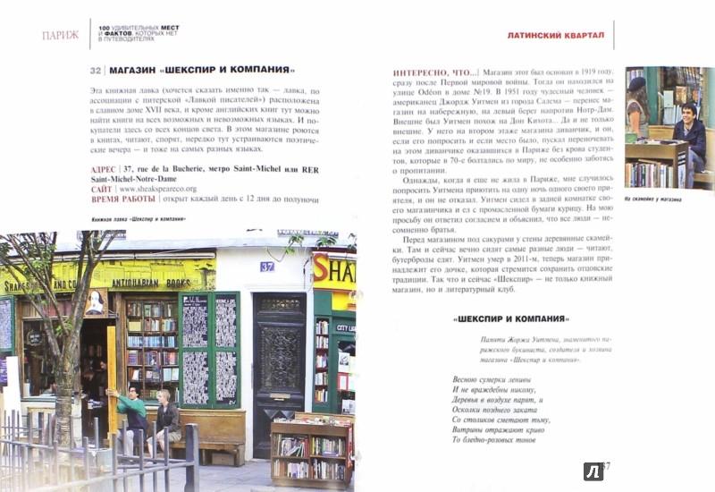 Иллюстрация 1 из 36 для Париж: 100 удивительных мест и фактов - Бетаки, Кассель | Лабиринт - книги. Источник: Лабиринт