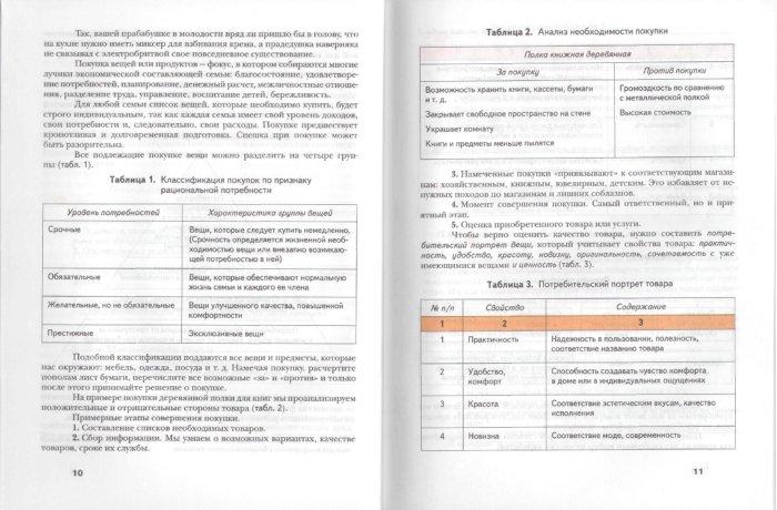 Иллюстрация 1 из 9 для Технология: 8 класс : учебник для учащихся общеобразовательных учреждений - Гончаров, Симоненко, Елисеева | Лабиринт - книги. Источник: Лабиринт