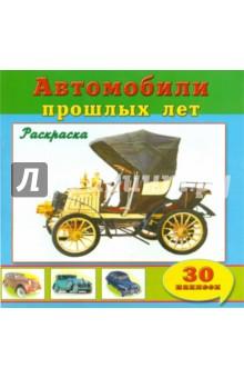 Автомобили прошлых лет