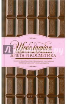 Шоколадная диета и косметикаДиетическое и раздельное питание<br>- Пусть у тебя будет все в шоколаде! - говорят человеку, которому хотят пожелать самого хорошего. Почему именно в шоколаде? Да потому, что он давно стал символом роскоши и благополучия. Идеальный продукт, который обладает лечебными свойствами при использовании внутрь и снаружи, ароматен, вкусен и доступен, не оставляет равнодушными детей и стариков, капризных дам и мужественных мужчин…<br>Шоколадный бум прошел по всему миру и добрался до нас. Положительные свойства какао были известны давно, но только сейчас, с развитием индустрии красоты, интерес к целебным свойствам какао и косметическим продуктам из шоколада несоизмеримо вырос. Сам шоколад стал популярным диетическим продуктом, благоприятно влияющим на некоторые серьезные заболевания. Косметическая продукция из шоколада и какаопорошка все больше и больше завоевывает рынок, а косметологические салоны предлагают своим клиентам множество оздоровительных программ, связанных с кремами и муссами из шоколада…<br>Хотите узнать о шоколаде всё? Читайте книгу, мы расскажем без утайки о том, что шоколадная диета существует! Чем все-таки полезен шоколад; как организовать шоколадные спапроцедуры дома; самостоятельно изготовить шоколадную косметику.<br>А еще мы развенчаем мифы о вреде шоколада для фигуры и зубов, научим готовить восхитительные шоколадные лакомства и расскажем интересные факты из истории продукта…<br>